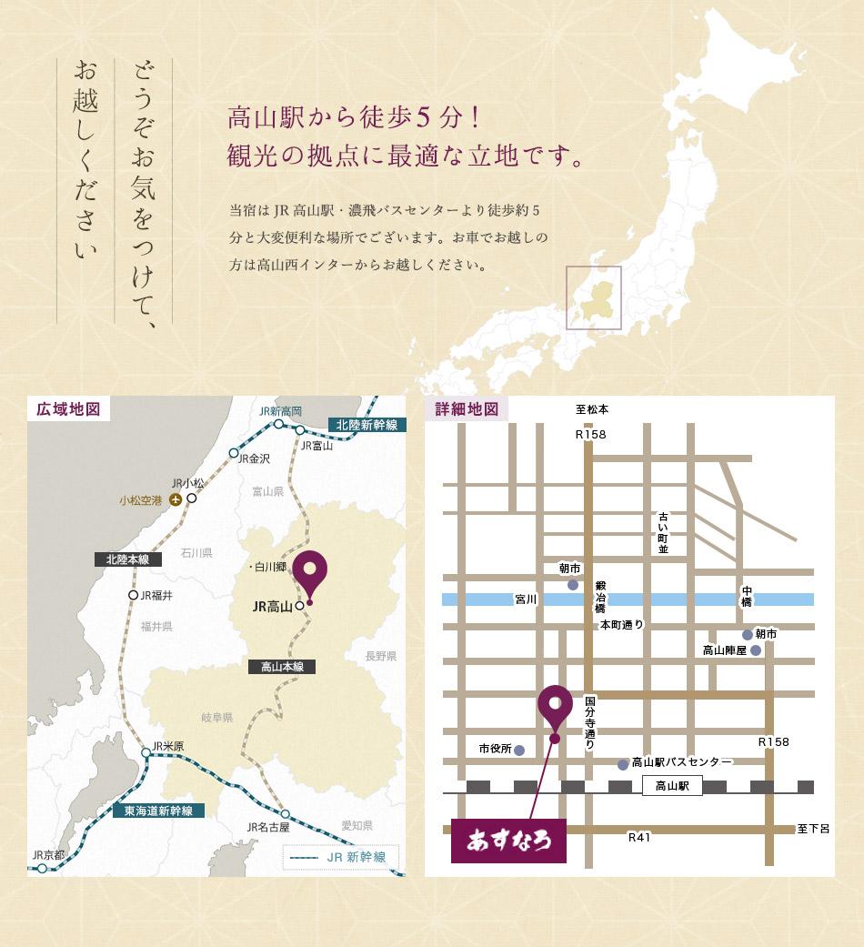 高山駅から徒歩5分! 観光の拠点に最適な立地です。